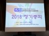 2018년 광주시사회적기업정기총회