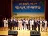 무안군, 2018년 양성평등 기념행사 '황토골 문화축제'성료