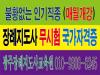 광주시장례지도사교육원