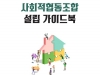 사회적협동조합 설립 가이드북.2018