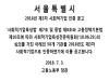 서울인천사회적기업 2018년 제3차 인증공고