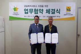 담양지역자활센터와 전남도금융복지상담센터 업무협약