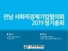 전남사회적기업협의회 정기총회 2019년
