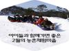 2월의 농촌체험휴양마을 추천 최종 5곳 선정