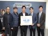 한국전력 350만원상당 겨울내의110벌 기탁