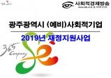 2019년 (예비)사회적기업 인·지정 제도 및 재정지원사업 설명회