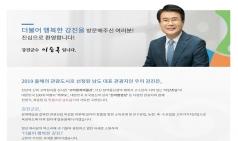 이승옥강진군수 사회적경제 2018,2019예산