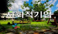 한국사회적기업진흥원 사회적기업 인증 주소 2019년3월