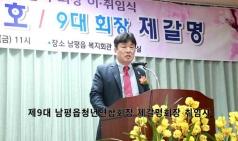 나주시남평읍청년연합회 이취임식