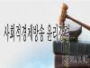 사회적경제방송 윤리강령