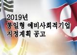2019년 통일형 예비사회적기업(부처간 성과주의 발상)