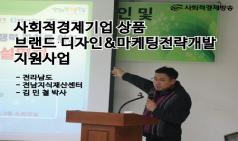 사회적경제기업 상품브랜드디자인 및 마케팅전략개발 지원사업순회설명회
