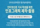 인터넷신문 기사 작성을 위한 인포그래픽 활용교육
