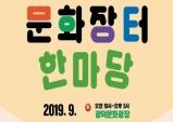 화순군사회적경제기업협의회 문화장터한마당 개최