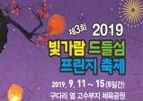 2019 빛가람 드들섬 프린지 축제