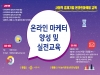 나주시사회적경제기업 온라인마케팅 실전교육