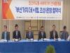 부산시 부산가치더랩 사회적가치인 공정성 훼손의심