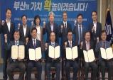 부산시 부산가치더랩 사회적경제센터지정 밀실행정