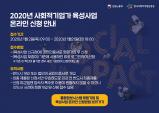 2020년 사회적기업가 육성사업 창업팀 모집