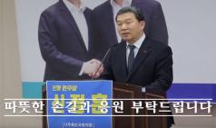 신정훈 나주화순국회의원 예비후보 출마 기자회견-자랑스러운 나라