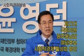 윤영덕 더불어민주당 광주동남갑예비후보 사회적경제활성화방안