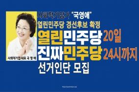 """""""국령애"""" 사회적기업가 열린민주당 경선후보참여"""