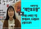 현미쌀과자 사회적기업 레인보우팜