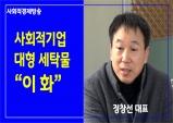 대형세탁물 전문사회적기업 이화 정창선대표 인터뷰