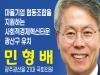 민형배국회의원 사회적경제혁신타운 광산구유치 공약