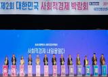 제3회 대한민국사회적경제통합박람회 가능한가?