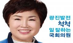 전혜숙국회의원 사회적경제기업육성 공약