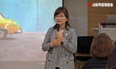 10기 사회적기업가육성사업참여자 의무교육