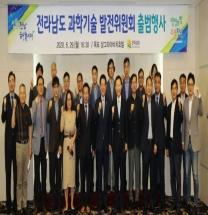 전남 과학기술 발전위' 출범…블루 이코노미 선도
