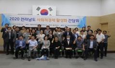 2020 전라남도사회적경제활성화간담회 실시
