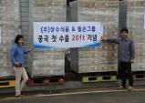 건강음료 사회적기업 장수식품 중국수출 첫발