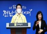 전남도, '코로나19' 공직기강 특별 강화