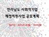 전남 사회적기업재정지원사업 공모계획 공고