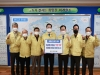 완도군 공직자, 재난지원금 '착한 기부 운동' 전개