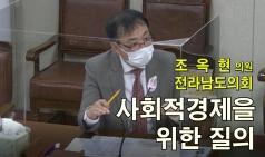 전라남도의회 경제관광문화위원회 일자리정책본부 2021년 업무보고