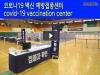 대국민 화이자백신 코로나19 백신접종센터 covid-19 vaccination center