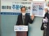 순천 주윤식 도의원 예비후보, 무소속 출마 기자회견