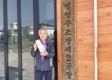강진 '병영소주', 남도 전통주 품평회 최우수상 수상