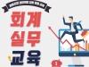 전라남도협동조합경영역량강화맞춤회계교육참여자모집