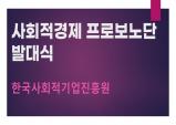 한국사회적기업진흥원 사회적경제 프로보노단 발대식