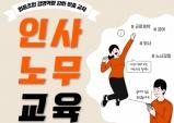 전남협동조합 경영역량강화맞춤 인사노무교육모집