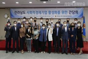"""좌장 조옥현의원 """"사회적경제기업 활성화 간담회""""개최"""