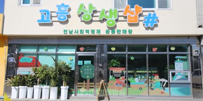 """고흥군 사회적경제 공동판매장 """"고흥상생샵"""" 개소"""